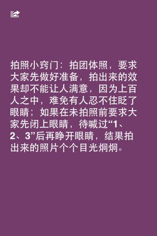 ds之军医by小野兽_军医提供的生活小常识