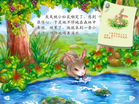 动物百科故事绘本12合1