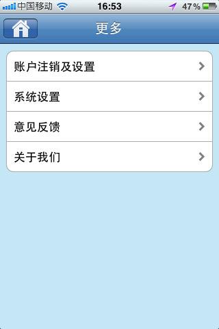 好友定位 GPS定位追踪 iphone4工具软件下载