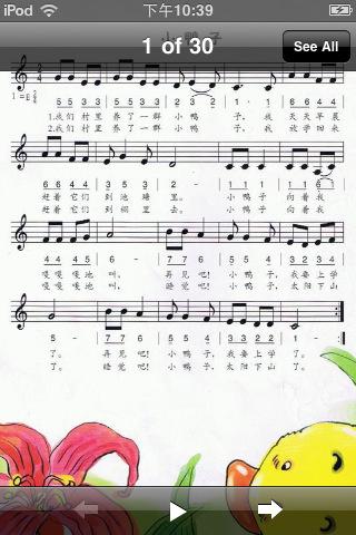 经典儿歌歌谱截图