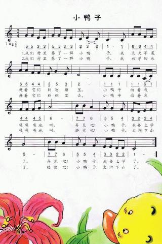 儿歌钢琴曲图片