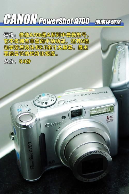 600W像素6倍变焦佳能全手动A700评测