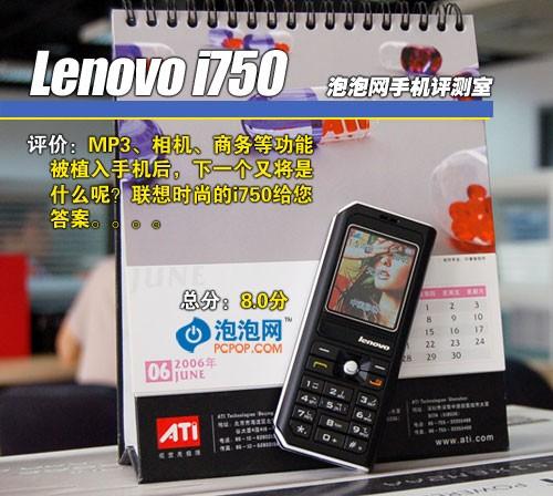 仅1580!联想时尚i750多媒体手机评测