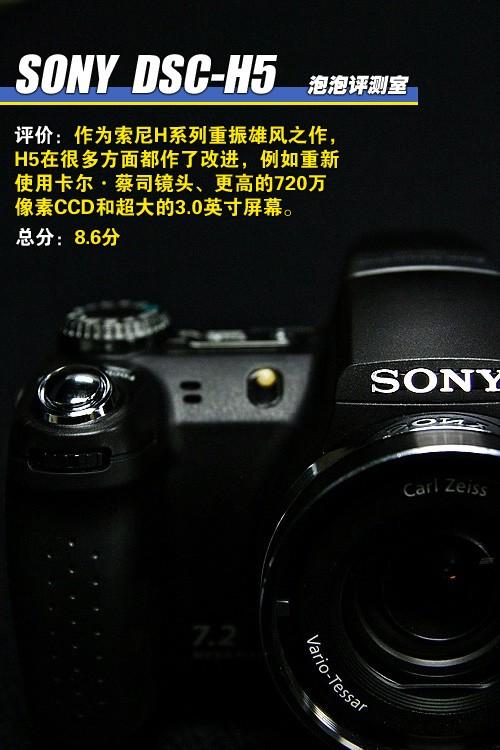 又一个最好的12X长焦索尼H5详细评测