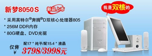 奔腾D+宽屏液晶显示器3998元抱回家