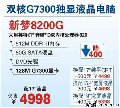 又降300元神舟双核电脑再调价跌进5K