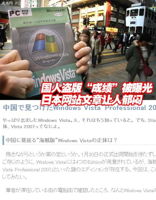 愤青回避日媒体探究中国海贼版VISTA