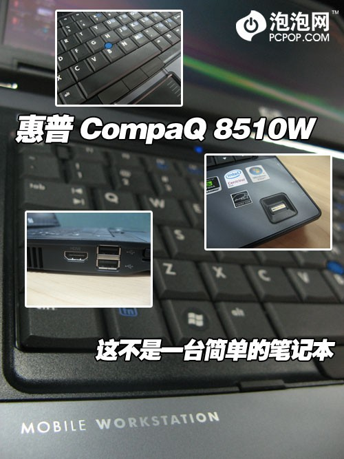 带HDMI的笔记本?惠普新款工作站评测