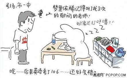 Eread携手胖兔粥粥掀网络阅读新时代_元气工a网络漫画漫画图片