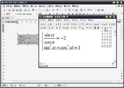 增加公式编辑器 WPS Office 2007更新