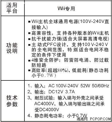 Wii电源变压器北通Wii开关电源467