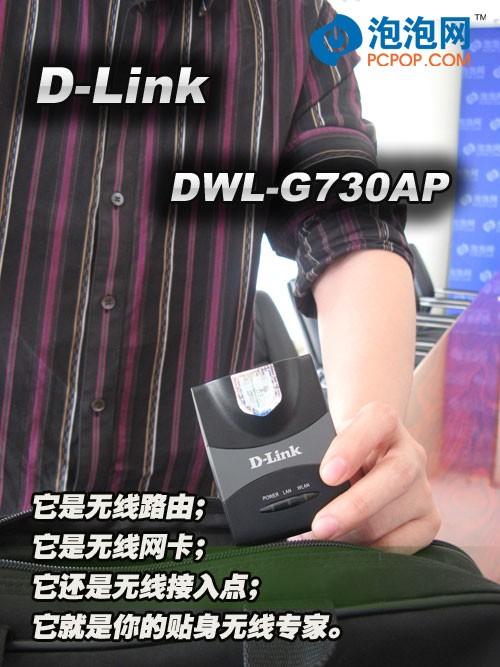 变形只在弹指间D-Link三合一AP评测