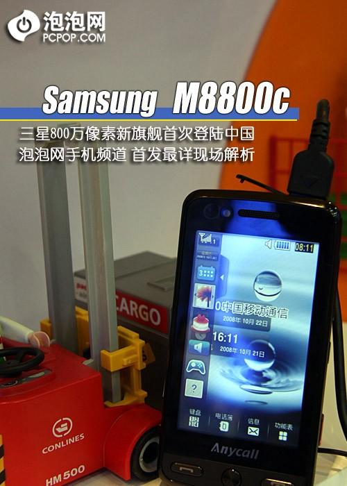 首发中国!800万三星M8800c解析+实拍