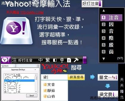 雅虎新推輸入法 Yahoo!奇摩輸入法1.0