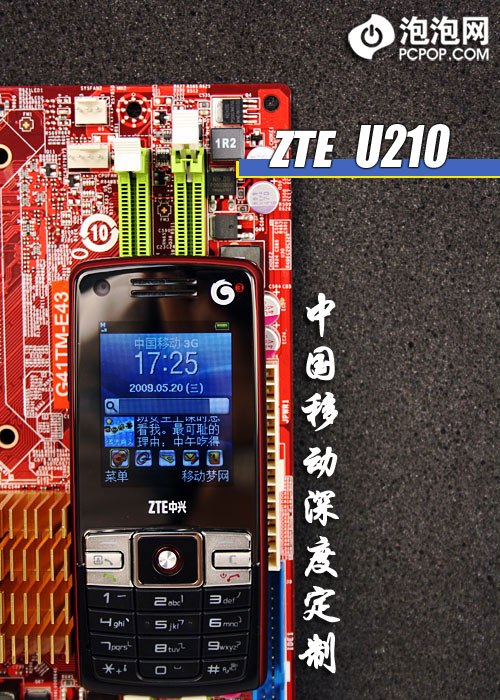 移动深度定制 普及型3G中兴U210评测