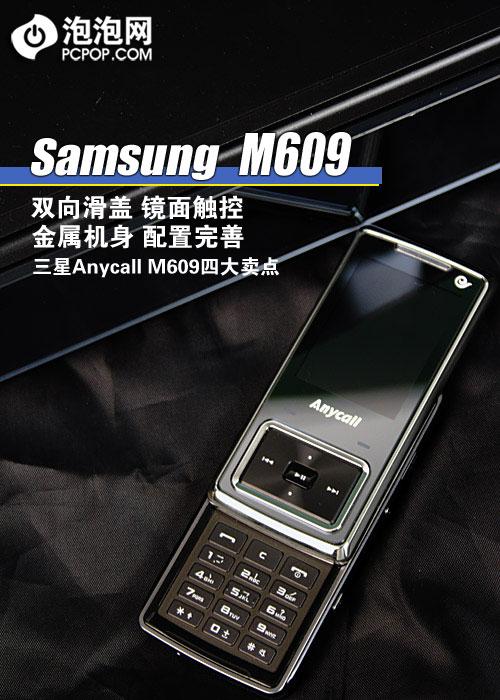 3G音乐双向滑 三星M609四大卖点解析