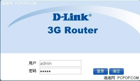 D-Link DI-524SU-E8 3G无线路由器
