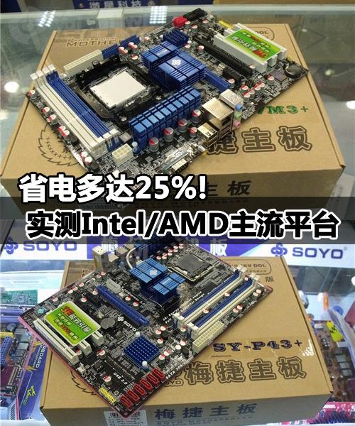 省电多达25%! 实测Intel/AMD主流平台