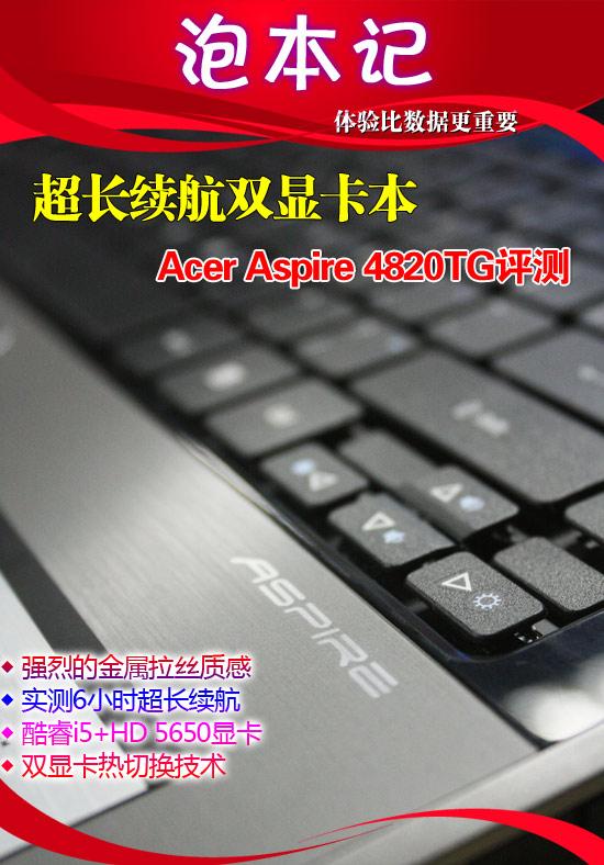 超长续航双显卡本!Acer 4820TG评测