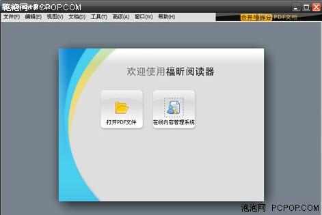 福昕PDF阅读器Pro专业版将完全免费化