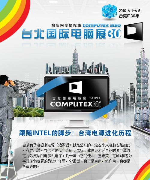 跟随INTEL的脚步!台湾电源进化历程