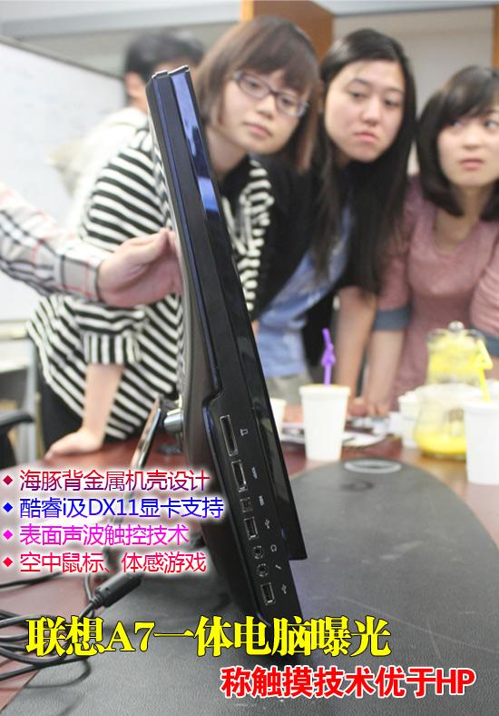 联想A7一体电脑曝光称触摸技术优于HP