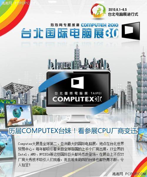 历届COMPUTEX台妹!看参展CPU厂商变迁