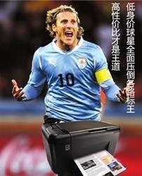 HP打印机对比球星!高性价比才是王道