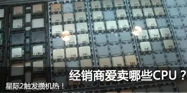 CPU价格跌涨参半!酷睿i5-760再降10元