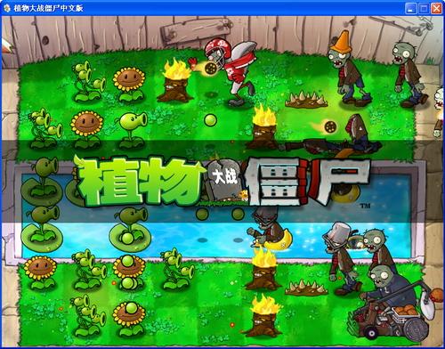 植物大战僵尸 网罗4399游戏盒MM玩家_电脑游