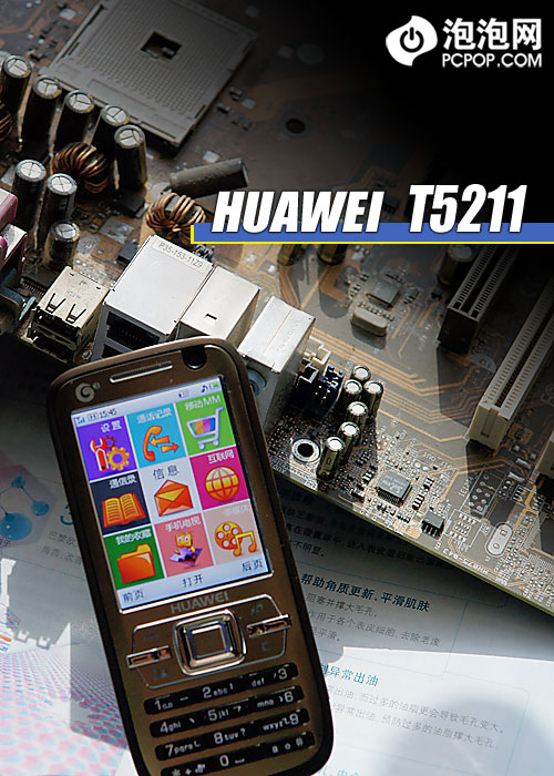 千元3g手机看电视 华为t5211详细评测