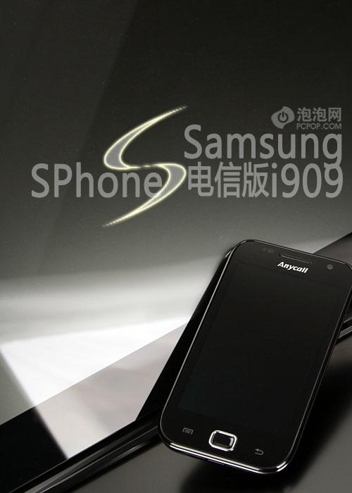 Android电信旗舰 三星SPhone i909评测