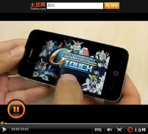 高达G世纪/高达格斗将移植iPhone平台