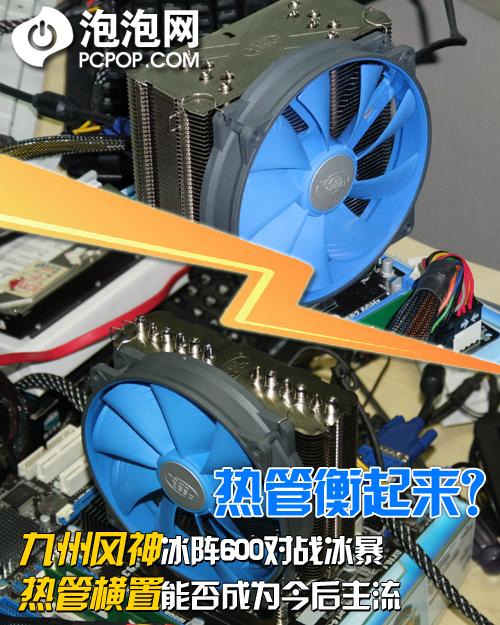 六热管横排更有效 冰阵600散热器测试