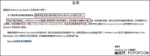 Live Space博客关停 中国用户搬家情况调查
