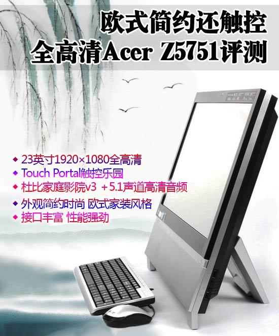 欧式简约还触控 全高清Acer Z575评测