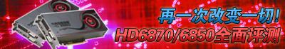 DX11高端利器!XFX讯景HD6870震撼出击
