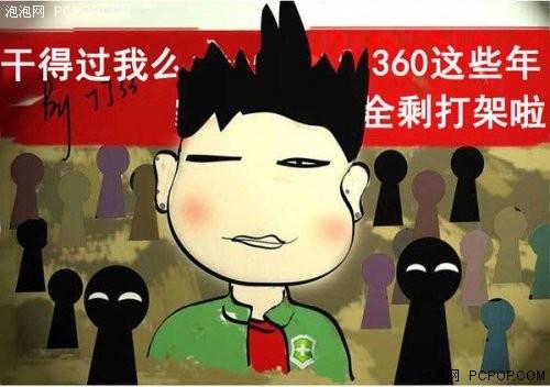小编任务鸭梨大!搜集腾讯360大战漫画