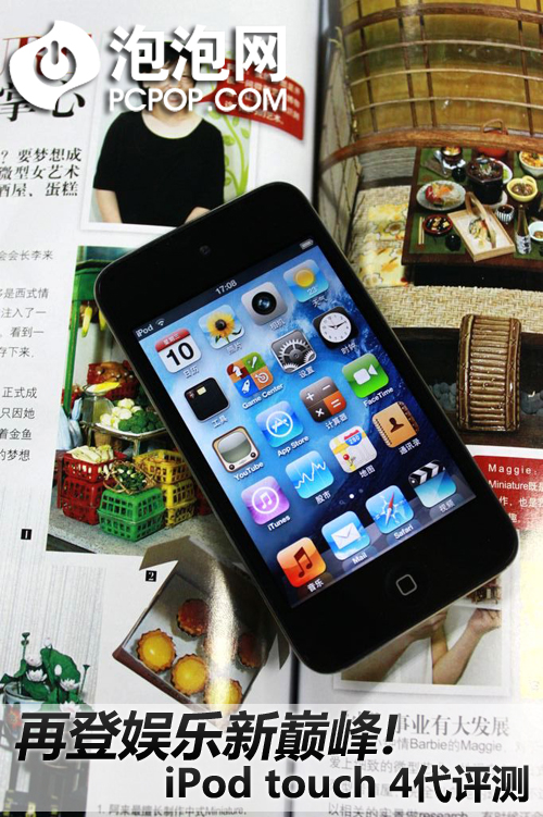 再登娱乐新巅峰!iPod touch 4代评测