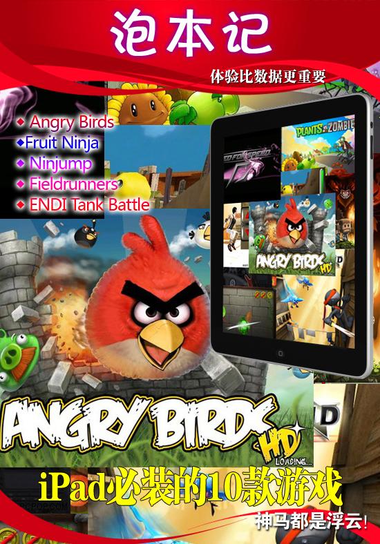 PSP/NDS都是浮云!iPad必装的10款游戏