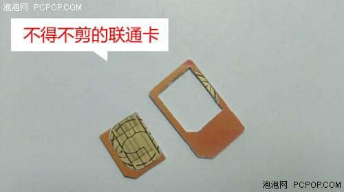 中国移动micro sim卡(兼卡托)图赏