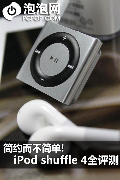 简约而不简单!iPod shuffle 4全评测