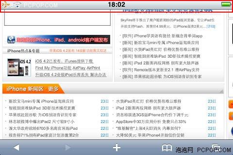 10个iPhone版Safari浏览器使用技巧