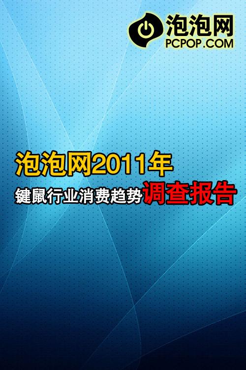 网友投票!2011键鼠消费趋势调查报告