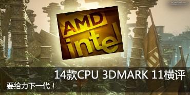 CPU价格欲波动!速龙II X4 640报615元