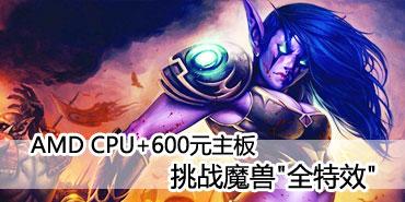 AMD CPU+600元主板 挑战魔兽