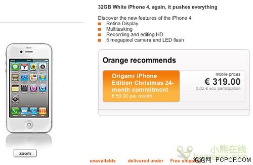 白色版iPhone 4出炉:比黑版贵20欧元