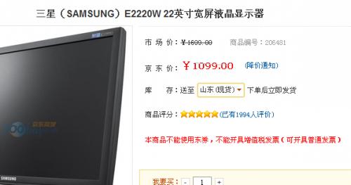 16:10便宜卖 三星22吋宽屏仅售一千多