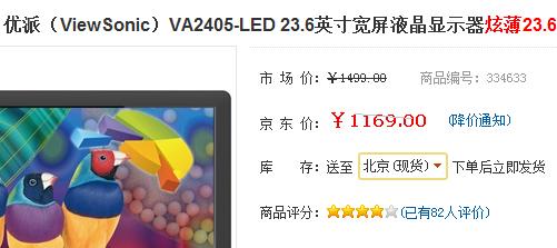 限购100台!优派23.6吋超薄液晶特价
