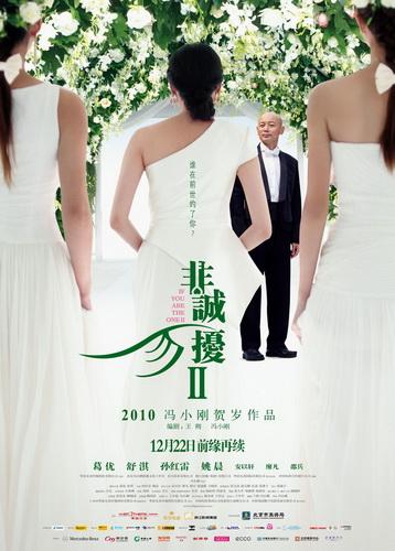 [非诚勿扰2]开卖 10部新蓝光电影推荐